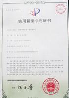 新型调心滚子轴承保持架实用新型专利证书