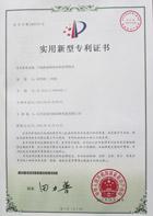 平地机前桥轴承的改型轴承实用新型专利证书