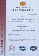 爱国轴承质量管理体系认证证书
